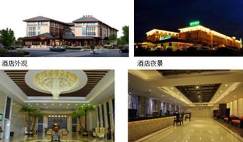 继内蒙古海拉尔颐和温泉建国饭店成功签约后,又将贵州兴义万峰谷会议